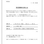 防災訓練のお知らせ(自治会)のテンプレート書式03・Word