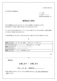 謝恩会のお知らせ(学校)のテンプレート書式03・Word