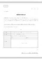 送別会(異動)のお知らせテンプレート書式02・Word