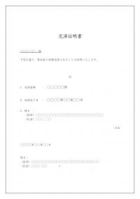 完済証明書の通知書のテンプレート書式02・Word