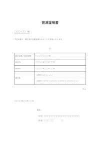 完済証明書の通知書のテンプレート書式03・Word