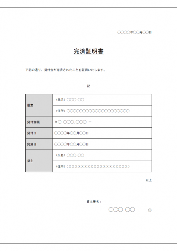 完済証明書の通知書のテンプレート書式04・Word