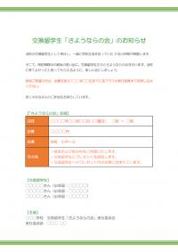 お別れ会(交流留学生)のテンプレート書式・Word