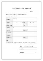 スポーツクラブの入会申込書のテンプレート書式02・Word