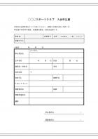 スポーツクラブの入会申込書のテンプレート書式03・Word