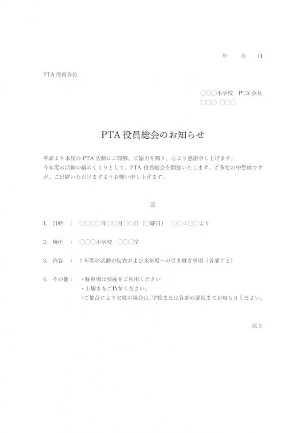 PTA役員総会のお知らせのテンプレート書式・Word