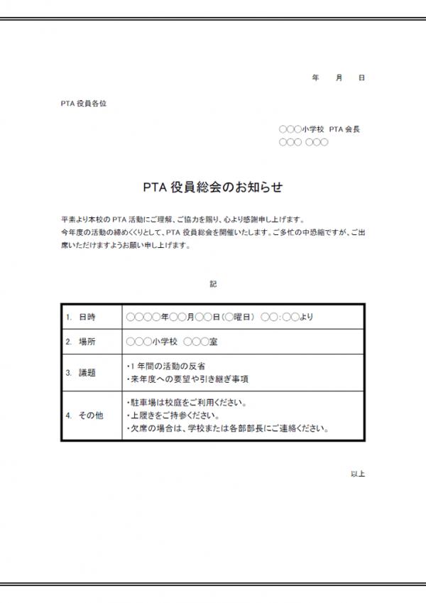 PTA役員総会のお知らせのテンプレート書式02・Word