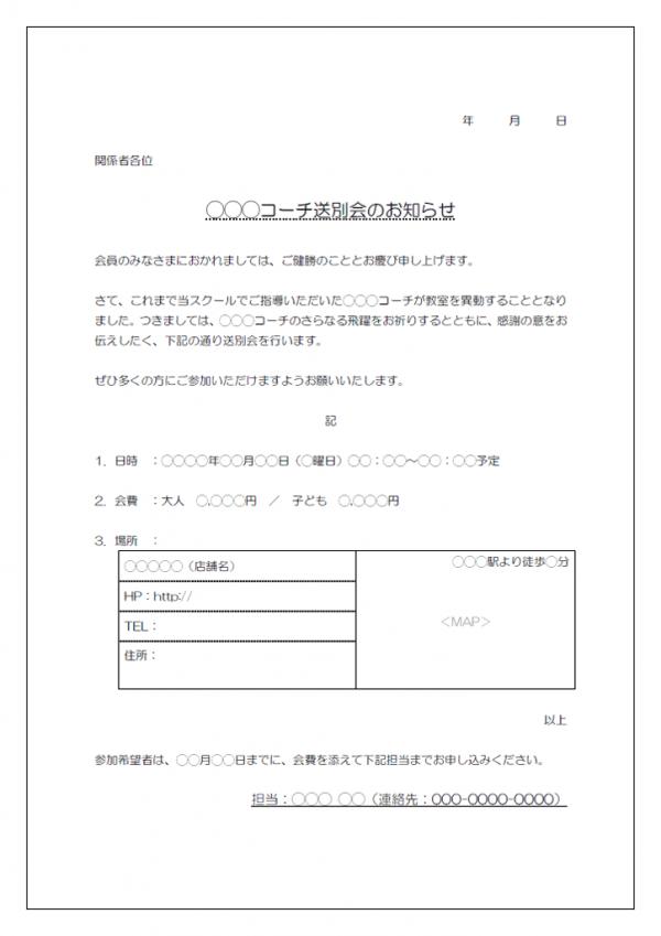 送別会(異動)のお知らせテンプレート書式・Word