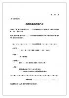 クラスメイトのお別れ会(転校)のテンプレート書式・Word