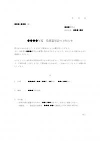 自治会の役員慰労会のお知らせテンプレート書式・Word