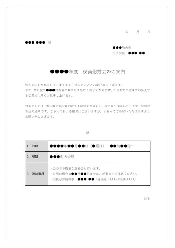 自治会の役員慰労会のお知らせテンプレート書式02・Word