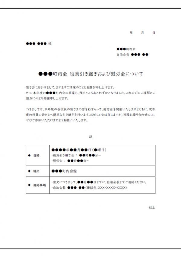 自治会の役員慰労会のお知らせテンプレート書式03・Word