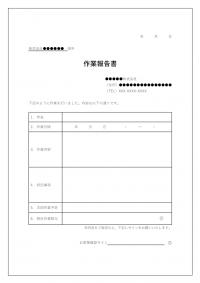 作業報告書のテンプレート書式02・Word