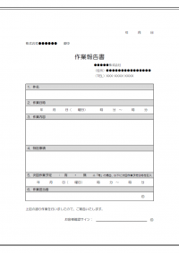 作業報告書のテンプレート書式03・Word