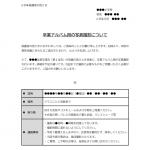 小学校の卒業アルバム用写真撮影のお知らせテンプレート書式・Word