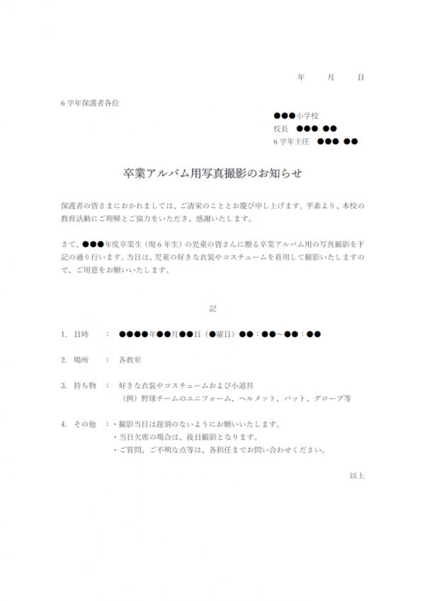 小学校の卒業アルバム用写真撮影のお知らせテンプレート書式02・Word