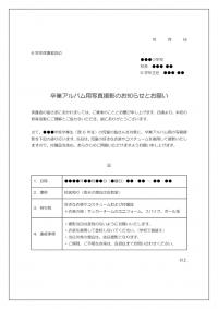 小学校の卒業アルバム用写真撮影のお知らせテンプレート書式03・Word