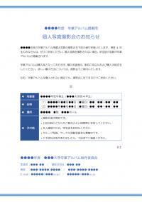 大学の卒業アルバム用写真撮影のお知らせテンプレート書式03・Word