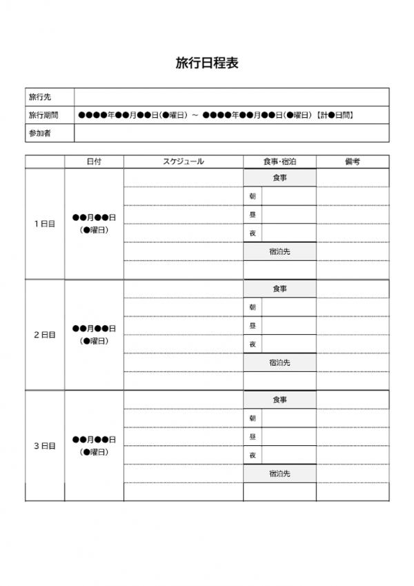 旅行の日程表のテンプレート書式・Word