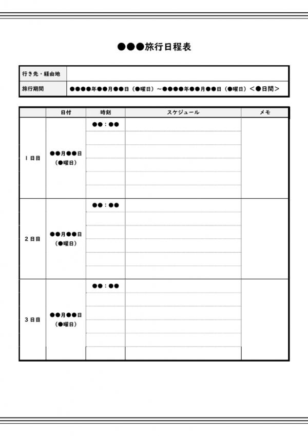 旅行の日程表のテンプレート書式02・Word