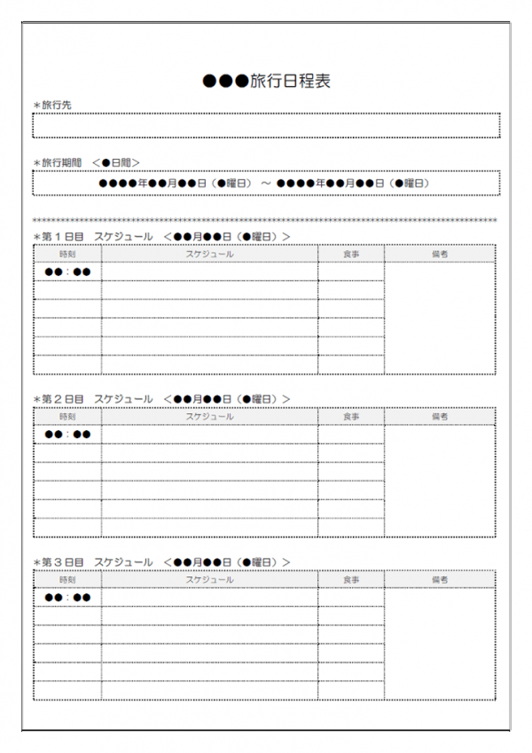 旅行の日程表のテンプレート書式03・Word