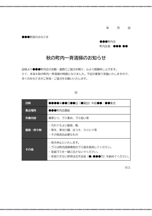 自治会の清掃のお知らせ(秋季)テンプレート書式・Word
