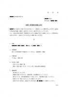 自治会の清掃のお知らせ(秋季)テンプレート書式02・Word