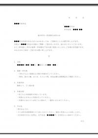 自治会の清掃のお知らせ(春季)テンプレート書式02・Word