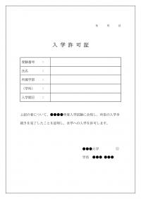 入学許可証(大学)のテンプレート書式・Word