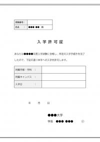 入学許可証(大学)のテンプレート書式02・Word