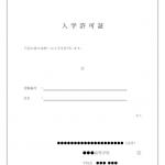 入学許可証(高校)のテンプレート書式・Word