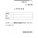 入学許可証(高校)のテンプレート書式02・Word