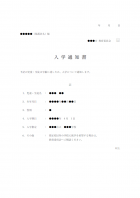 入学通知書(小中学校)のテンプレート書式・Word