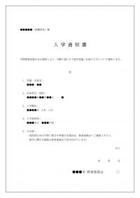 入学通知書(小中学校)のテンプレート書式02・Word