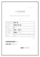 入学通知書(小中学校)のテンプレート書式03・Word