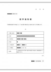 就学通知書(小中学校)のテンプレート書式02・Word