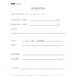 部活動変更届のテンプレート書式・Word