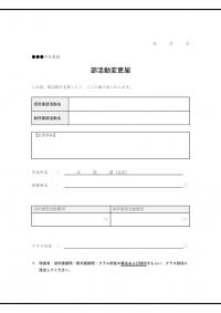 部活動変更届のテンプレート書式02・Word