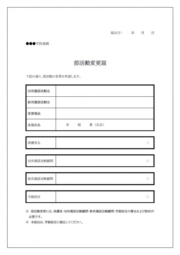 部活動変更届のテンプレート書式03・Word