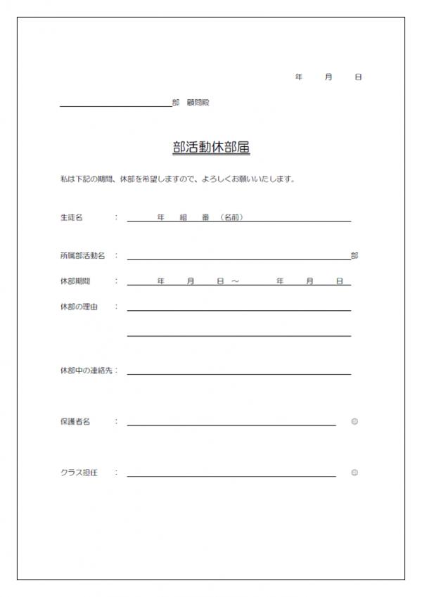 部活動休部届のテンプレート書式・Word