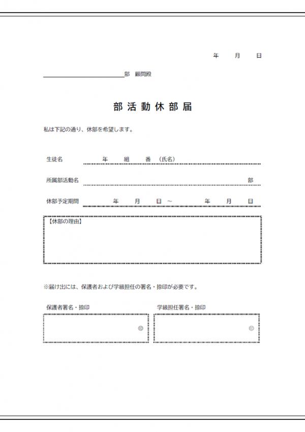 部活動休部届のテンプレート書式02・Word