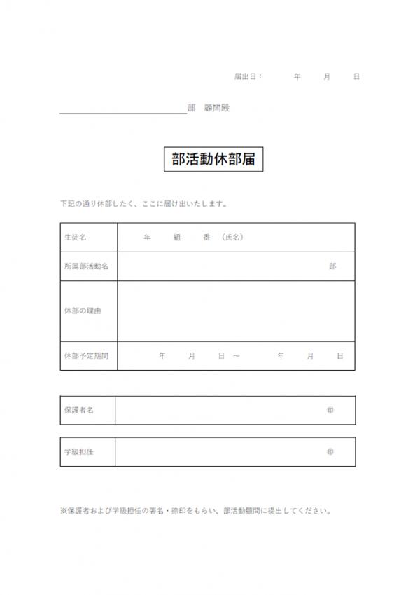 部活動休部届のテンプレート書式03・Word