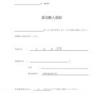 部活動入部届のテンプレート書式・Word