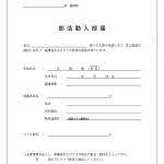 部活動入部届のテンプレート書式02・Word