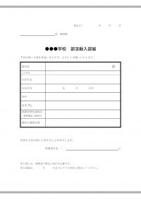 部活動入部届のテンプレート書式03・Word