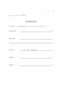 部活動退部届のテンプレート書式・Word