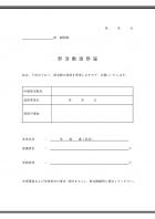 部活動退部届のテンプレート書式02・Word