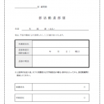 部活動退部届のテンプレート書式03・Word