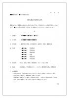 遠足のお知らせ(学年別)のテンプレート書式・Word