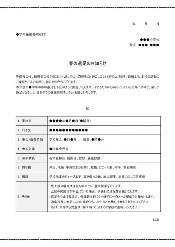 遠足のお知らせ(学年別)のテンプレート書式02・Word